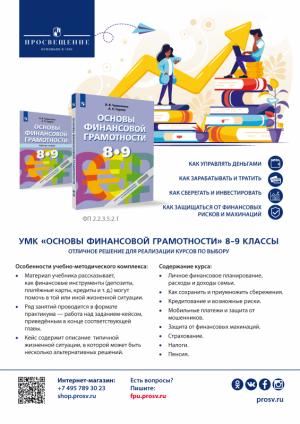 <p>УМК «Основы финансовой грамотности»</p>