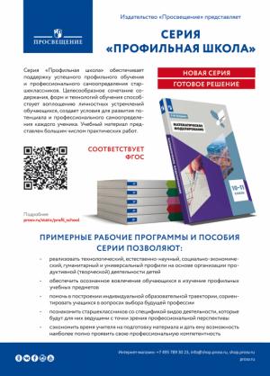 """<p>Серия """"Профильная школа""""</p>"""