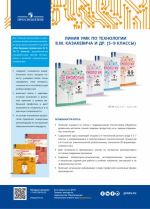 <p>УМК «Технология» под ред. В. М. Казакевича (5-9)</p>