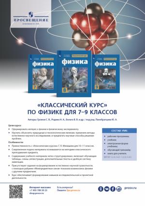 <p>УМК «Классический курс» Громов С.А. (7-9)</p>