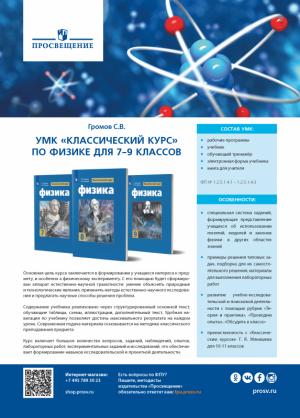 "<p>УМК ""Физика"" Громов С.В. (7-9)</p>"