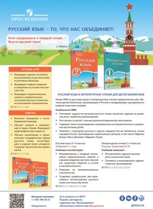 <p>Русский язык и литературное чтение для детей-билингвов (1-4)</p>
