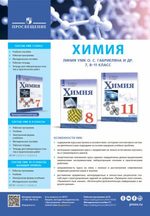 "<p>УМК ""Химия"" Габриелян О.С. (8-11)</p>"