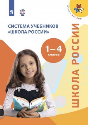 <p>Система учебников «Школа России» (1-4)</p>