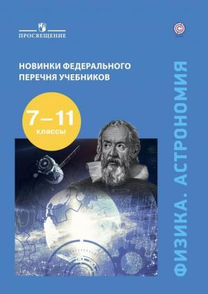 <p>Физика. Астрономия (7-11)</p>