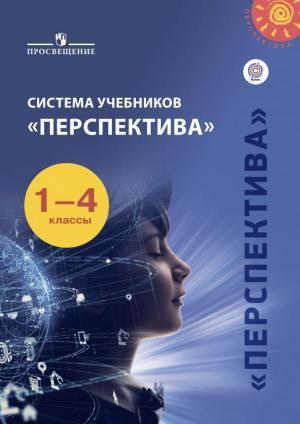 <p>Система учебников «Перспектива» (1-4)</p>