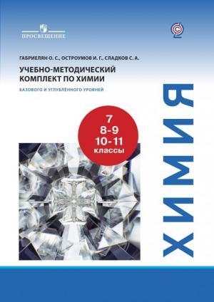 <p>УМК «Химия» под.ред. О.С. Габриеляна</p>