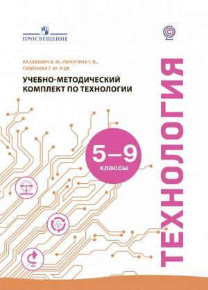 <p>Учебно-методический комплект по технологии (5-9)</p>