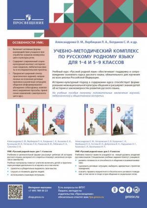 "<p>УМК ""Русский родной язык""</p>"