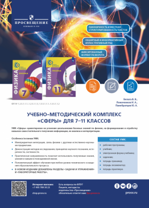 <p>УМК Физика «Сферы» (7-11)</p>