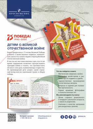 <p>Детям о Великой Отечественной войне</p>