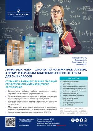 <p>УМК «МГУ – школе» (5-11)</p>