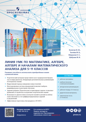 <p>УМК «Математика. Алгебра» Ткачева М.В., Колягин Ю.М. (5-11)</p>