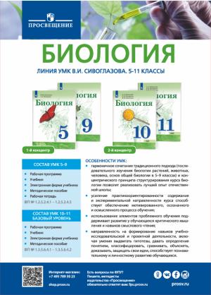 """<p>УМК """"Биология"""" Сивоглазов В. И. (5-11)</p>"""