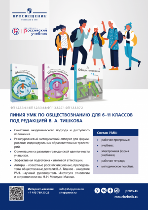 <p>УМК «Обществознание» В. А. Тишков (6-11)</p>