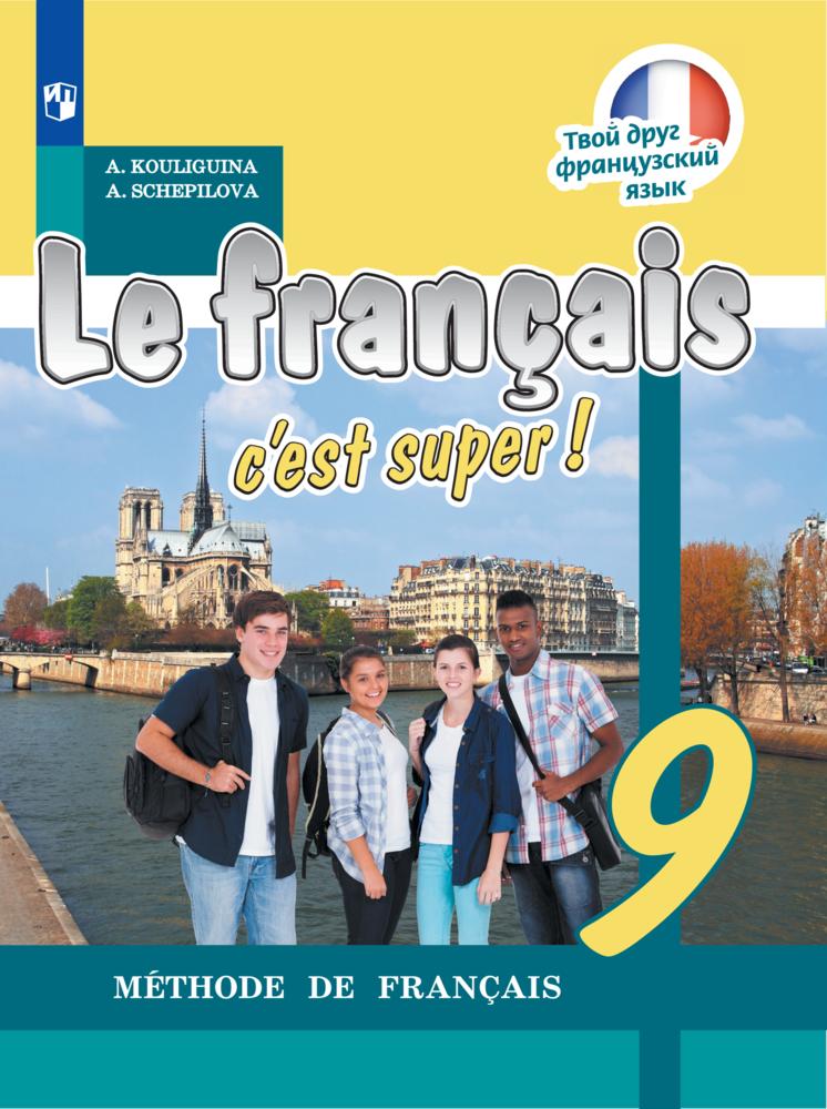 УМК «Твой друг французский язык»