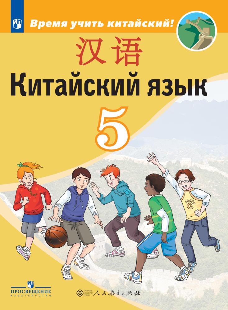 УМК «Время учить китайский!». Второй иностранный язык