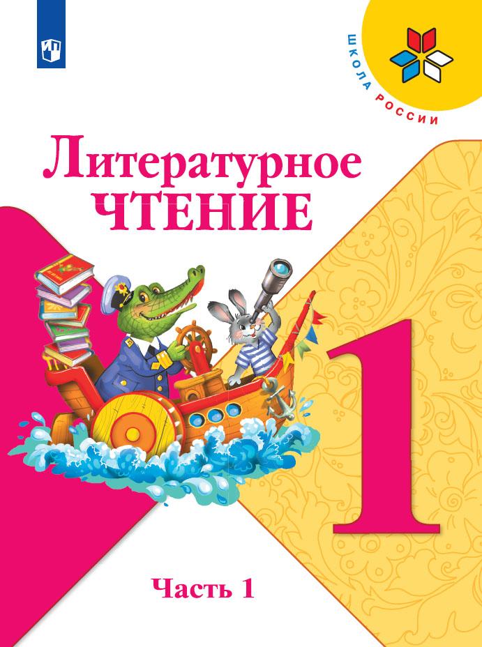 УМК «Школа России». Литературное чтение 1 класс