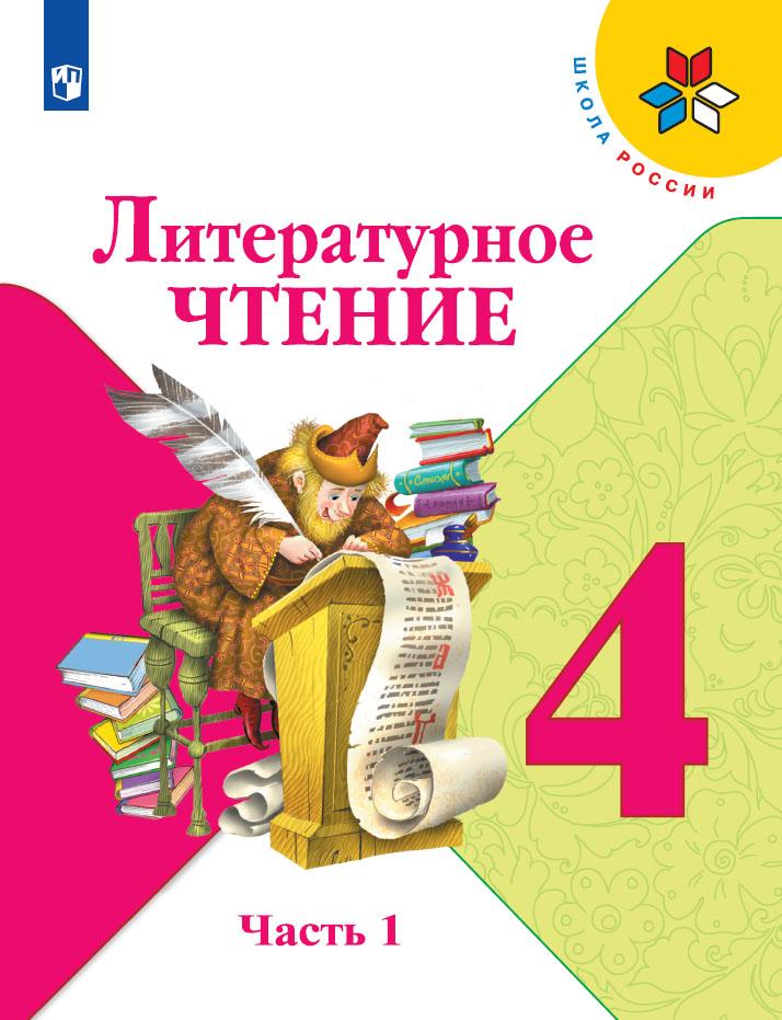 УМК «Школа России». Литературное чтение 4 кл