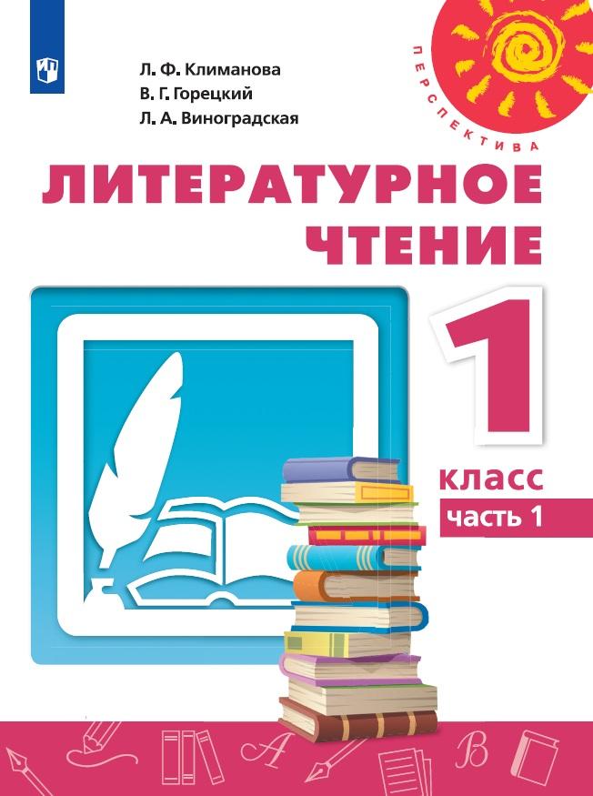 ЛЧ_Перспектива_1кл
