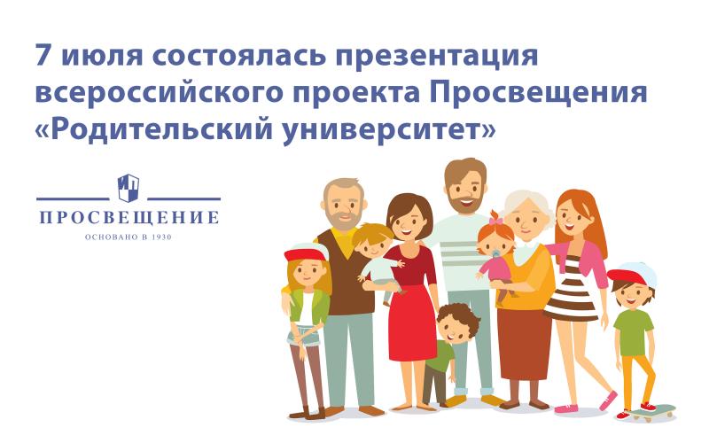 Родительский университет» – новый проект ГК «Просвещение» — Группа ...