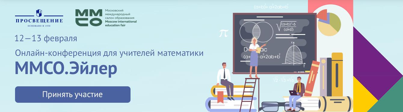Математическая конференция