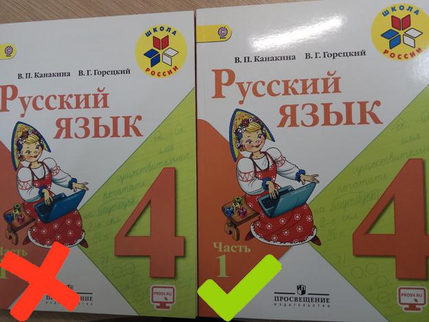 Гдз по русскому языку 2 класс школа россии 2 часть канакина горецкий