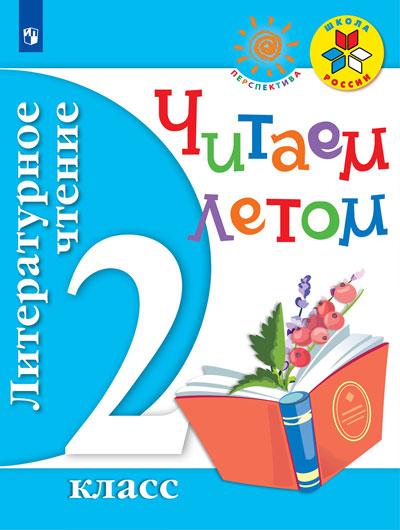 Литературное чтение. Читаем летом. 2 класс