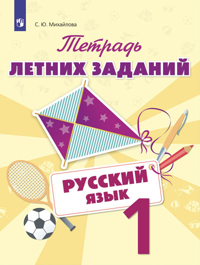 Русский язык. Тетрадь летних заданий. 1 класс