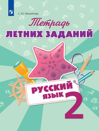 Русский язык. Тетрадь летних заданий. 2 класс