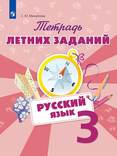 Русский язык. Тетрадь летних заданий. 3 класс