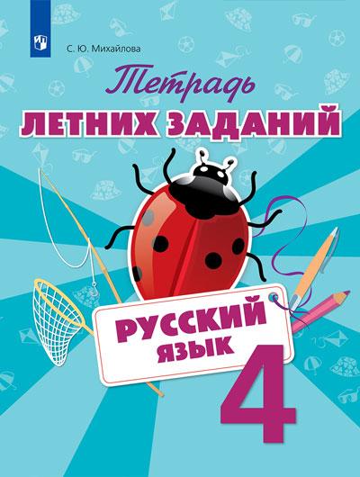 Русский язык. Тетрадь летних заданий. 4 класс